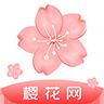 【樱花网】活动正行时,转发价1.68元,玩友上车吧。